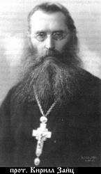 Протоиерей Кирилл Зайц