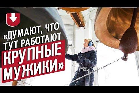 Embedded thumbnail for Звонарь: Юля   (Не)маленький человек