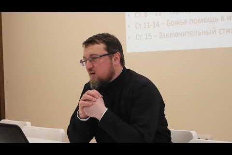 "Embedded thumbnail for Обновлен плейлист ""Читаем Псалтирь вместе"". Псалом 18"