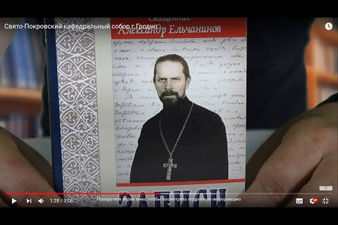 "Embedded thumbnail for А вы читали? - ""Записи"" отца Александра Ельчанинова"